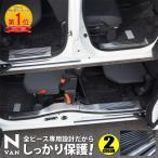 ホンダ N-VAN サイドステップ内側 スカッフプレート 滑り止め付き 4P 選べる2色