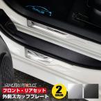 プリウス 50系 ZVW51 ZVW55 サイドステップ外側 スカッフプレート 4P 選べる2色