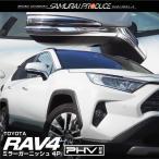 新型 RAV4 50系 パーツ サイドミラーガーニッシュ 鏡面仕上げ 4P