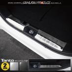 ダイハツ 新型タントカスタム LA650/660S ラゲッジスカッフプレート 2P 選べる2色