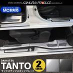 ダイハツ タントカスタム パーツ LA650S LA660S スカッフプレートカバー 滑り止め付 フルセット 7P 選べる2色