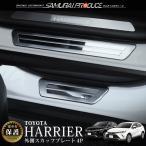 新型ハリアー 80系 スカッフプレート サイドステップ外側 フロント・リアセット 選べる2色 4P 車体保護ゴム付きで安心 予約/シルバー:4月30日頃入荷予定