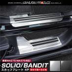 スズキ 新型ソリオ ソリオバンディット MA37S MA27S スカッフプレート サイドステップ フロント・リアセット 選べる2色 2P 予約/5月10日頃入荷予定