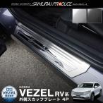 ホンダ 新型ヴェゼル RV系 サイドステップ外側 スカッフプレート フロント・リアセット 4P 選べる2色 予約/シルバー:11月10日頃入荷予定