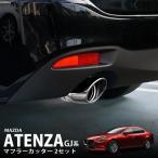 アテンザワゴン セダン GJ系 マフラーカッター シルバー スラッシュカット シングルタイプ 2本セット パーツ カスタム マフラーガード