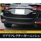 アテンザワゴン GJ系 リア リフレクター ガーニッシュ 2P メッキ仕上げ パーツ カスタム 外装