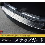アテンザワゴン GJ系 リア バンパー ステップガード ステンレス パーツ カスタム 傷 汚れ防止