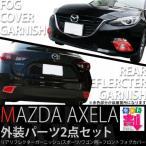 アクセラ BM フロント フォグカバー ガーニッシュ & リア リフレクター ガーニッシュ 外装2点セット/セット割