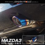 アクセラ BM BY マフラーカッター チタン調 オーバル スラッシュカット/シングルタイプ 2個セット マツダ AXELA カスタム パーツ アクセサリー