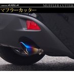 アクセラ BM BY オーバル マフラーカッター スラッシュカット チタンカラー シングルタイプ マツダ AXELA 専用設計 カスタム パーツ アクセサリー 外装品