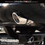 予約/8月上旬入荷予定 アクセラ BM BY マフラーカッター シルバー スラッシュカット シングルタイプ 2個セット マツダ AXELA カスタム パーツ アクセサリー