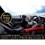 アクセラ BM BY LED ルームランプ 3chip 194発 高輝度 マツダ AXELA 専用設計 カスタム パーツ アクセサリー 車検対応