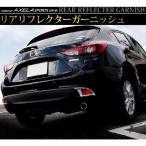 マツダ アクセラ スポーツ/ワゴン BM系 リアリフレクター ガーニッシュ メッキ仕上げ 2P