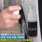 脱脂消臭洗浄剤 CODE カスタム パーツ 下処理 汚れ 油分 分解 除去 ワックス ガラス 洗車/メール便発送