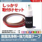 Yahoo!カスタムパーツの侍プロデュース脱脂消臭洗浄剤 CODE 1本 & 強力両面テープ パーツ取付補強 3Mテープ 長さ2m お買い得2セット