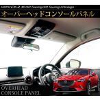 ショッピングインテリア CX3 CX-3 オーバーヘッドコンソール インテリアパネル ピアノブラック カスタム パーツ アクセサリー