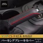 CX5 CX-5 マツダ サイドブレーキ レザーカバー オールレザー×赤ダブルステッチ アクセサリー パーツ メール便