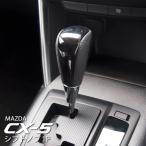 CX5 CX-5 マツダ シフトノブ ピアノブラック 交換タイプ 専用設計 内装 アクセサリー パーツ カスタム ドレスアップ