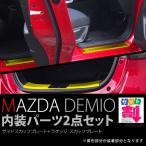 デミオ DJ リア ラゲッジカバー & サイドステップ スカッフプレート 外装2点セット/セット割