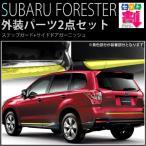 フォレスター SJ系 サイドドア ガーニッシュ & リア バンパー ステップ ガード 外装2点セット スバル FORESTER iシリーズ 前期後期対応/セット割