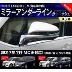 エスクァイア サイドドアミラーカバー アンダーライン ガーニッシュ 2P メッキ仕上げ トヨタ アクセサリー パーツ カスタム