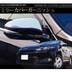 ハリアー 60系 サイドミラー カバー ガーニッシュ 2P メッキ仕上げ トヨタ HARRIER ZSU60W ZSU65W パーツ カスタム エアロ ドアミラー
