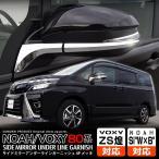 ノア ヴォクシー 80系 サイドドアミラー アンダーライン ガーニッシュ 2P メッキ仕上げ トヨタ NOAH VOXY