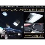 ハリアー 60系 LED ルームランプ 3chip 324発 12点 サンルーフ車非対応 トヨタ HARRIER ZSU60W ZSU65W 内装 パーツ カスタム エアロ ハイブリッド