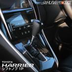 トヨタ ハリアー 60系 シフトノブ ピアノブラック×パンチングレザー 交換用/ZSU60W ZSU65W