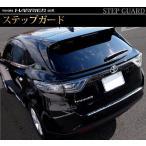 トヨタ ハリアー 60系 リア ステップガード ステンレス/ハリア ZSU60W ZSU65W