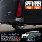 ノア ヴォクシー 80系 オーバル マフラーカッター シルバー スラッシュカット シングルタイプ トヨタ NOAH VOXY パーツ カスタム