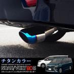 ノア ヴォクシー 80系 チタンカラー オーバル マフラーカッター スラッシュカット ステンレス トヨタ NOAH VOXY ZWR80G/ZRR80W/85W/85G/80G パーツ カスタム