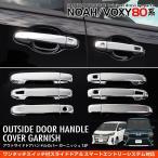 ノア ヴォクシー 80系 ドアノブ ハンドル カバー ガーニッシュ 12P メッキ仕上げ トヨタ NOAH VOXY 全グレード対応 ZWR80G/ZRR80W/85W/85G/80G パーツ カスタム