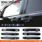 ノア ヴォクシー 80系 ドアノブカバー 12P ブラックカーボン調×メッキ ガーニッシュ 全グレード対応 外装品 トヨタ NOAH VOXY パーツ カスタム