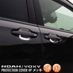 ノア ヴォクシー 80系 サイド ドアノブ プロテクター ベゼル カバー ガーニッシュ メッキ トヨタ NOAH VOXY カスタムパーツ アクセサリー