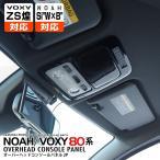 ショッピング新型 ノア ヴォクシー 80系 インテリアパネル ピアノブラック オーバーヘッド コンソール 2P トヨタ NOAH VOXY ZRR80G/ZRR80W/ZWR80G