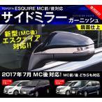 エスクァイア サイドドアミラー アンダー ライン メッキ ガーニッシュ 2P 鏡面仕上げ トヨタ ESQUIRE HYBRID Gi HYBRID Xi/Gi/Xi パーツ
