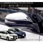 ショッピング新型 ノア ヴォクシー 80系 サイドミラー カバー ガーニッシュ 2P メッキ仕上げ ドアミラー トヨタ NOAH VOXY ZRR80G/ZRR80W/ZWR80G パーツ カスタム