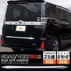 ノア ヴォクシー 80系 リア バンパー デザイン系 ライン ガーニッシュ 2P トヨタ NOAH VOXY ZWR80G/ZRR80W/85W/85G/80G パーツ カスタム