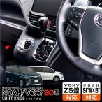 ヴォクシー80系 ノア80系 ガソリン車専用 シフトノブ パンチングレザー×ピアノブラック 純正交換タイプ