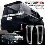 ノア ヴォクシー 80系 リア リフレクター ガーニッシュ 2P メッキ仕上げ トヨタ NOAH G・Xシリーズ VOXY V・Xシリーズ パーツ カスタム