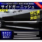 ショッピング新型 ノア ヴォクシー 80系 サイドドア アンダー ライン メッキ ガーニッシュ 4P トヨタ NOAH VOXY Si ZSシリーズ パーツ カスタム
