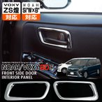 ノア ヴォクシー 80系 内装 サイドドア周り インテリアパネル 鏡面 メッキ 2P トヨタ NOAH VOXY ZWR80G/ZRR80W/85W/85G/80G/メール便