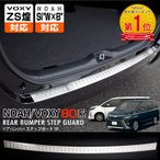 ショッピング新型 ノア ヴォクシー 80系 リアバンパー ステップガード ステンレス 1P キッキングプレート トヨタ NOAH VOXY ZS・Siシリーズ ZRR80W 85G 85W 85G 80G