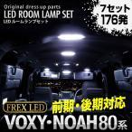 ショッピング新型 ノア ヴォクシー 80系 LED ルームランプ 7点 176発 高輝度 FLUX ホワイト 車種専用設計 トヨタ NOAH VOXY