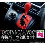 ノア ヴォクシー 80系 シフトゲート インテリアパネル & シフトノブ ピアノブラック 内装2点セット/セット割