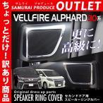 アウトレット品 アルファード ヴェルファイア 30系 スピーカーリング インテリアパネル 2P ABS メッキ仕上げ 内装品 トヨタ ALPHARD VELLFIRE 全グレード対応