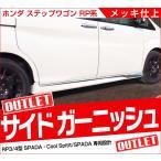 アウトレット品 ステップワゴン RP 3/4型 スパーダ専用 ホンダ フロント/リア サイドリップ ガーニッシュ 4P メッキ仕上げ 外装品