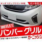 アウトレット品 ステップワゴン RP1/2型 ホンダ フロント バンパー グリル ガーニッシュ 1P メッキ仕上げ ロアグリル ABS樹脂 カスタム パーツ 外装品