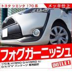 アウトレット品 シエンタ 170系 新型 フロント フォグリングカバー ガーニッシュ 2P メッキ仕上げ バンパー グリル 外装品 トヨタ